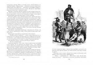 фото страниц Собор Парижской Богоматери #9