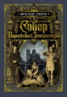 Книга Собор Парижской Богоматери