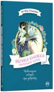 Книга Велика книжка маленьких казок