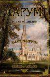 Книга Сарум. Роман об Англии