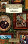 Книга Воспоминания торговцев картинами