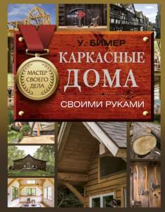Книга Каркасные дома своими руками