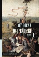 Книга От Босха до Брейгеля. Корабль дураков