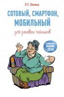 Книга Сотовый, смартфон, мобильный для ржавых чайников