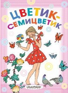 Книга Цветик-семицветик