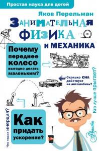 Книга Занимательная физика и механика