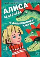 Книга Алиса Селезнёва в Заповеднике сказок