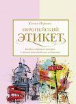 Книга Европейский этикет: беседы о хороших манерах и тонкостях поведения в обществе