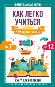 Книга Как легко учиться в младшей школе! От 7 до 12. Книга для родителей