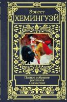 Книга Полное собрание рассказов