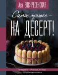 Книга Самое лучшее - на десерт!