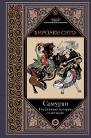 Книга Самураи. Подлинные истории и легенды