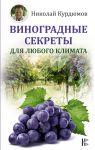 Книга Виноградные секреты для любого климата
