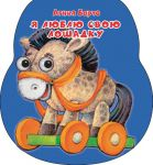 Книга Я люблю свою лошадку