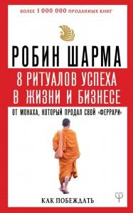 Книга 8 ритуалов успеха в жизни и бизнесе от монаха, который продал свой 'феррари'. Как побеждать