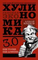 Книга Хулиномика 3.0: хулиганская экономика. Ещё толще. Ещё длиннее
