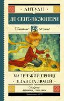 Книга Маленький принц. Планета людей