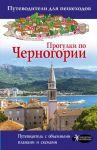 Книга Прогулки по Черногории