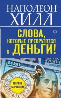 Книга Слова, которые превратятся в деньги!