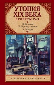 Утопия 19 века. Проекты рая