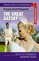 Книга Великий Гэтсби. Upper-Intermediate
