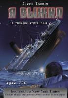 Книга Я выжил на тонущем 'Титанике'