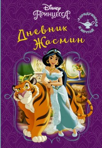 Книга Disney. Книга секретов. Дневник Жасмин