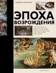 Книга Эпоха Возрождения