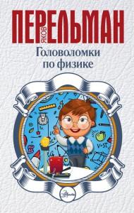 Книга Головоломки по физике