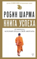 Книга Книга успеха от монаха, который продал свой «феррари»