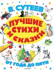 Книга Лучшие стихи и сказки