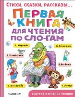 Книга Первая книга для чтения по слогам