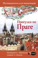 Книга Прогулки по Праге