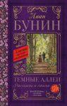 Книга Темные аллеи. Рассказы и стихи