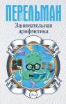 Книга Занимательная арифметика