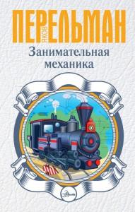 Книга Занимательная механика