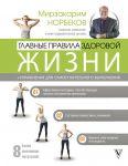Книга Главные правила здоровой жизни