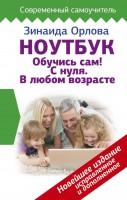 Книга Ноутбук. Обучись сам! С нуля. В любом возрасте. Новейшее издание исправленное и дополненное