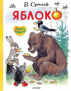 Книга Яблоко