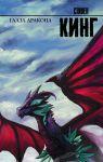Книга Глаза дракона