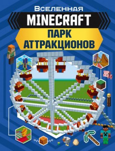 Книга Minecraft. Парк аттракционов
