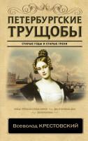 Книга Петербургские трущобы