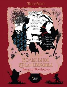 Книга Волшебное Средневековье. Принцессы, феи, колдуньи