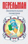 Книга Занимательная геометрия