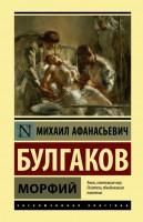 Книга Морфий