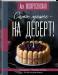 фото страниц Самое лучшее - на десерт! #2