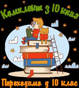 Книга Переходимо у 10 клас (суперкомплект з 10 книг шкільної програми для літнього читання)
