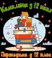 Книга Переходимо у 12 клас (суперкомплект з 12 книг шкільної програми для літнього читання)