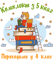 Книга Переходимо у 4 клас (суперкомплект з 5 книг шкільної програми для літнього читання)