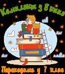 Книга Переходимо у 7 клас (суперкомплект з 8 книг шкільної програми для літнього читання)